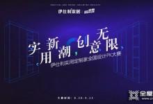 """伊仕利家居923全国设计PK大赛暨""""总决赛冠军之夜""""超燃对决一触即发!"""