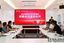 强强联合 合生雅居&万华禾香板业达成战略性合作
